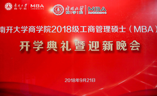 南开大学商学院2018级MBA新生开学典礼致辞