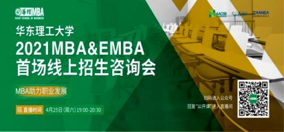 华东理工大学2021MBA&EMBA首场线上招生咨询会