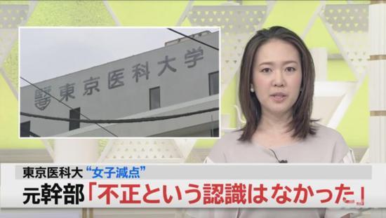 从东京医科大学为女生减分看日本社会的性别歧视