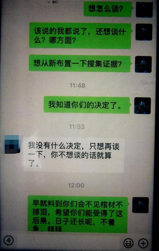 鄭某和凌先生的聊天記錄 本文圖均為 黃浦警方供圖