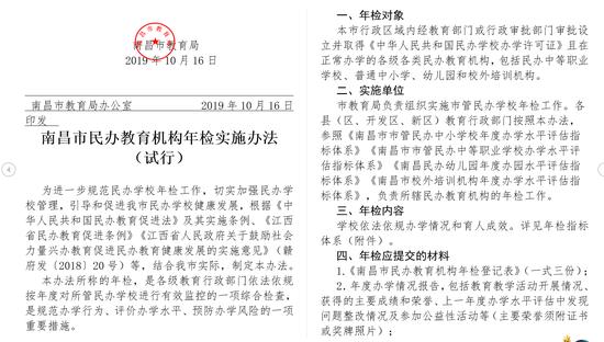 南昌教育局文件截图