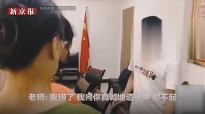 """涉事老师向家长及学生道歉。新京报""""我们视频""""截图"""
