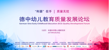 """首届""""德中幼儿教育质量发展论坛""""在京举行"""