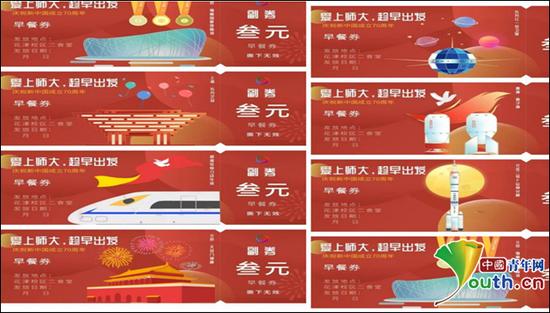 由7种代表元素构成的7张纪念新中国成立70周年特制早餐券。 中国青年网通讯员 秦雅洁 提供