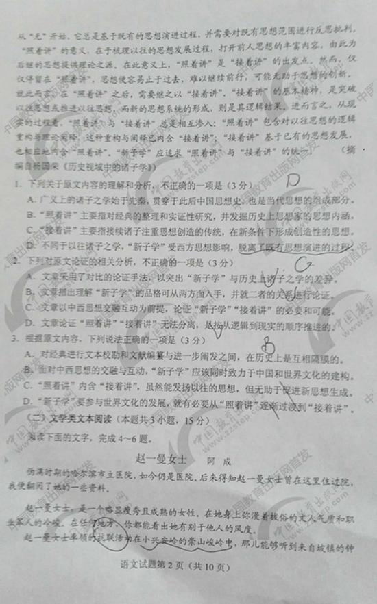 来源:中国教育出版网