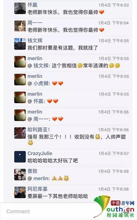 图为四川农业大学学生在朋友圈分享了试卷后,同学纷纷留言互动。受访者供图