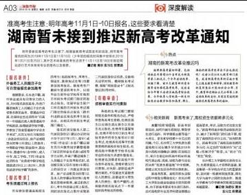 三湘都市报2018年10月19日A3版