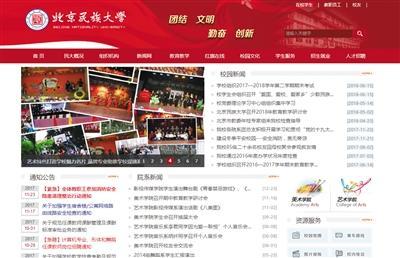被令停止招生的北京民族大学官网截图。