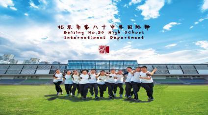 (北京市第八十中学国际部)