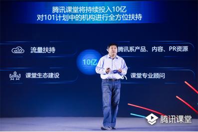 图为腾讯在线教育部总经理 陈书俊