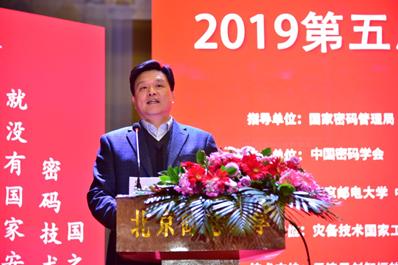2019第五届全国密码技术竞赛决赛暨颁奖典礼在北京邮电大学举行