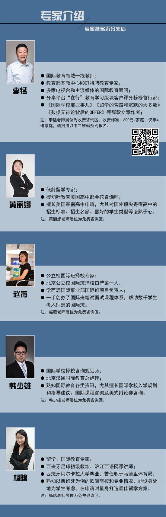 除了以上专家,您更可面对面与顶级私校、京城优质公办国际班招生官一对一聊择校。