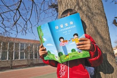 2017年3月,北京大兴行知学校,一名同学在看小学生性教育教材。