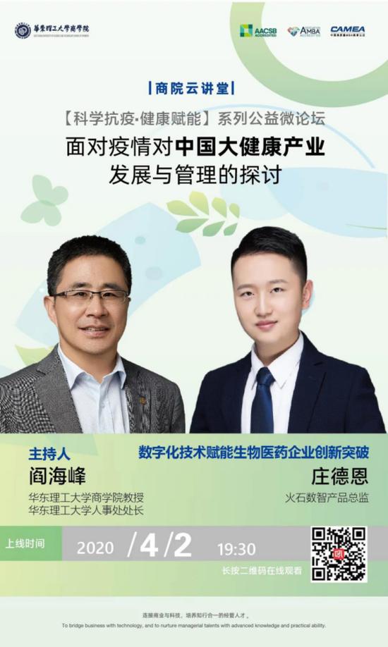 商院云讲堂:4月2日科学抗疫·健康赋能公益微论坛