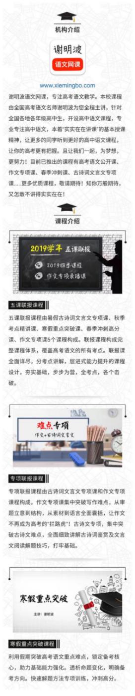 """""""双十一学习节""""疯狂来袭:谢明波语文网课超值好课"""