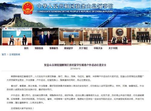 图片来源:中国驻韩国釜山总领馆网站截图