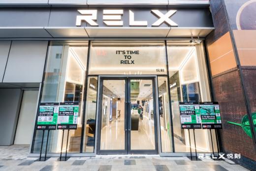 RELX悦刻旗舰店落地上海吴江路步行街