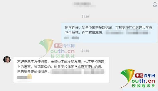 图为学校学生与记者聊天记录。中国青年网记者 李华锡 供图