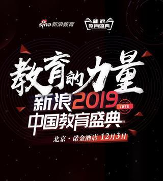 新浪2019中国大发棋牌app盛典启动