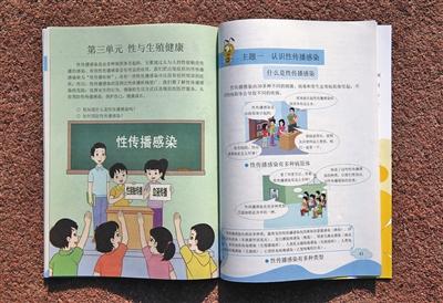 北师大儿童性教育课题组负责人刘文利教授主编的小学生性教育教材。