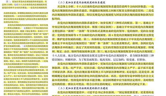 清华一署名论文被指抄袭 涉事期刊:确有两千字雷同
