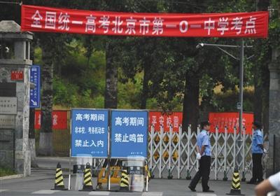 6月6日,北京101中学,学校大门外已竖立起高考期间禁止鸣笛的警示牌。