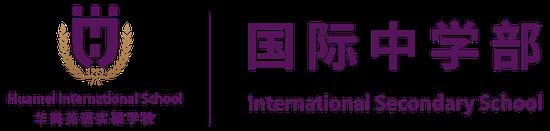 新浪2019国际学校择校巡展:广州华美国际中学