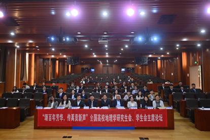 全国高校地理学研究生会、学生会主席论坛在北师大举行
