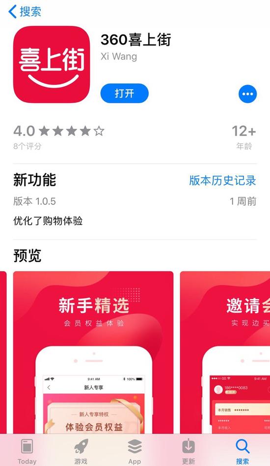 图片来源:app store搜索