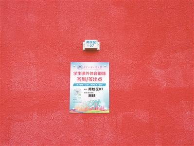 广外在网球场等运动场所安装了签到点。