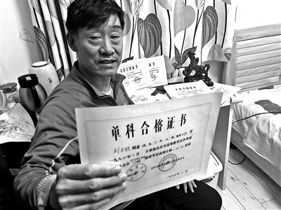 刘正钦展示在1984年获得的高等教育自学考试单科合格证书