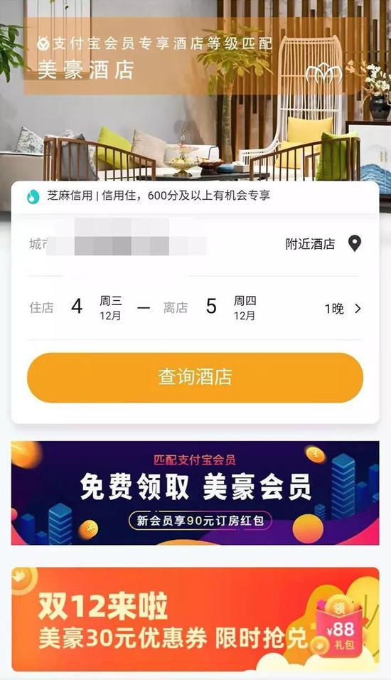 美豪酒店支付宝小程序 图片来源于网络