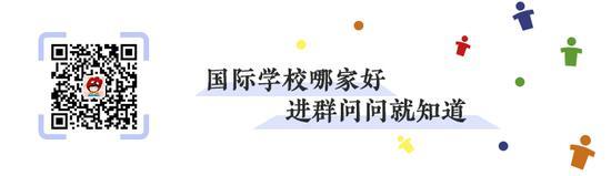 家长福利:国际学校在线招生咨询会即将上线