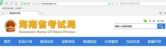 2019年海南省普通高考录取结果查询方式