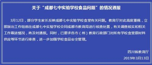 图片来自四川省教育厅