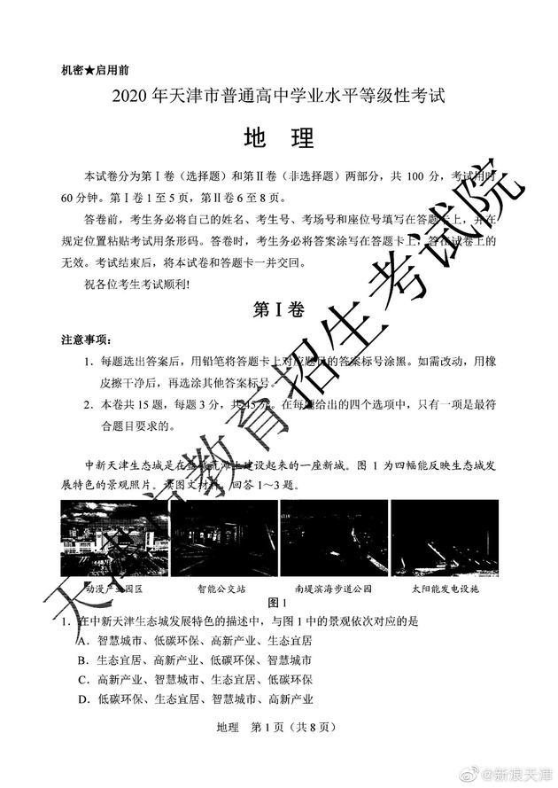 2020高考地理真题及参考答案(天津卷)