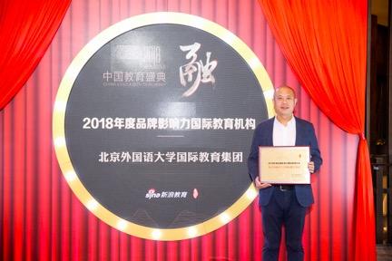 北京外国语大学国际教育集团青少教育事业部主任 吴侃
