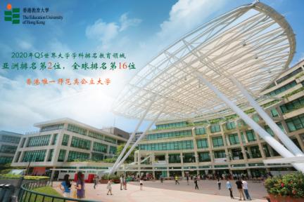 香港教大跻身QS排名教育领域亚洲第二!