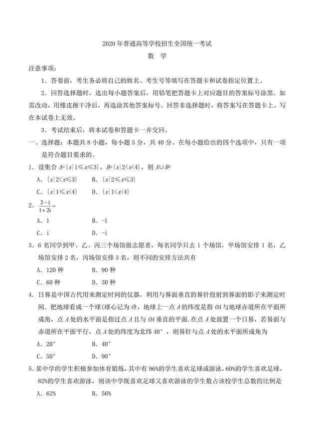 2020新高考数学真题及参考答案(全国卷II 海南)