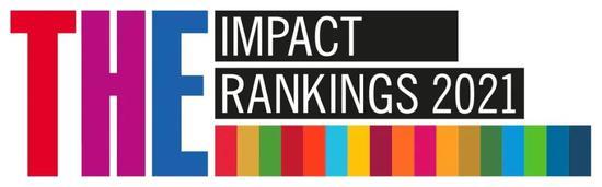 2021年THE世界大学影响力排名公布