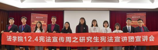 北京交通大学法学院研究生宪法宣讲活动取得圆满成功