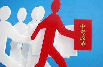 上海教委:上海中考部分名额将专供不择生源初中