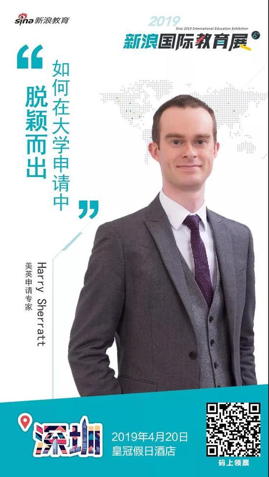 深圳站:新浪2019国际教育展逛展攻略