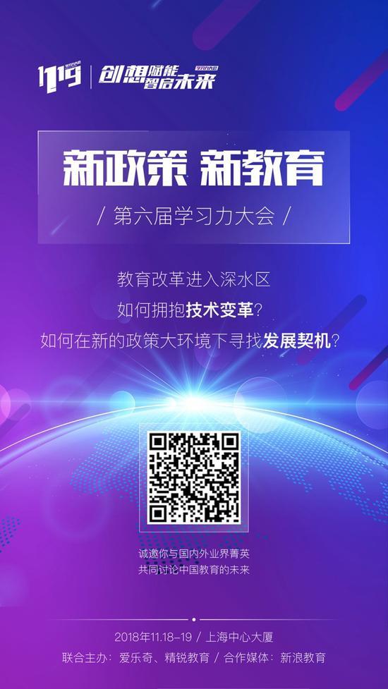 第六屆學習力大會將于11月18