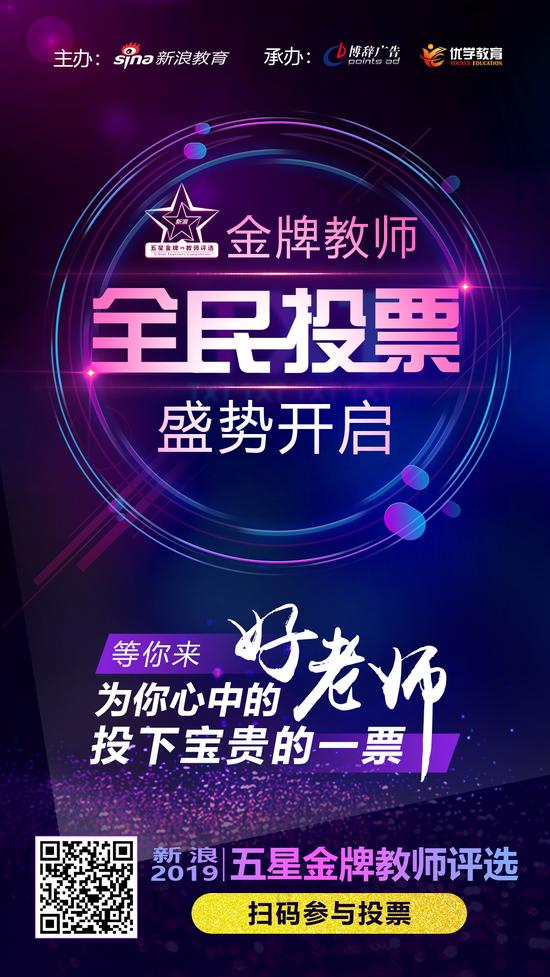 """""""新浪2019五星金牌教景区设自觉付费师评选""""投票火热开启!"""