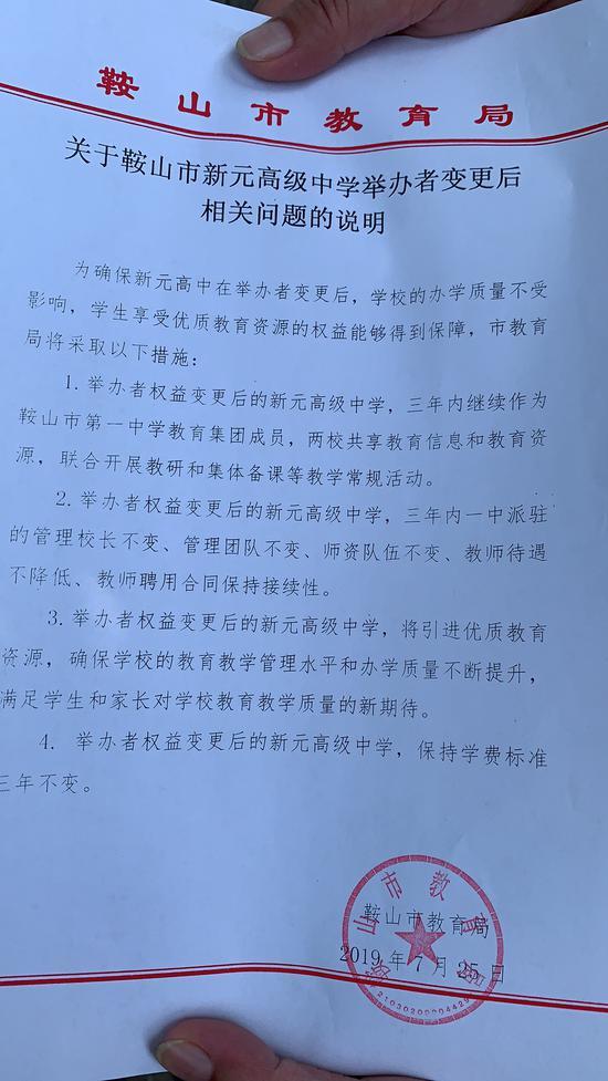 鞍山市教育局發布的情況說明。受訪者供圖