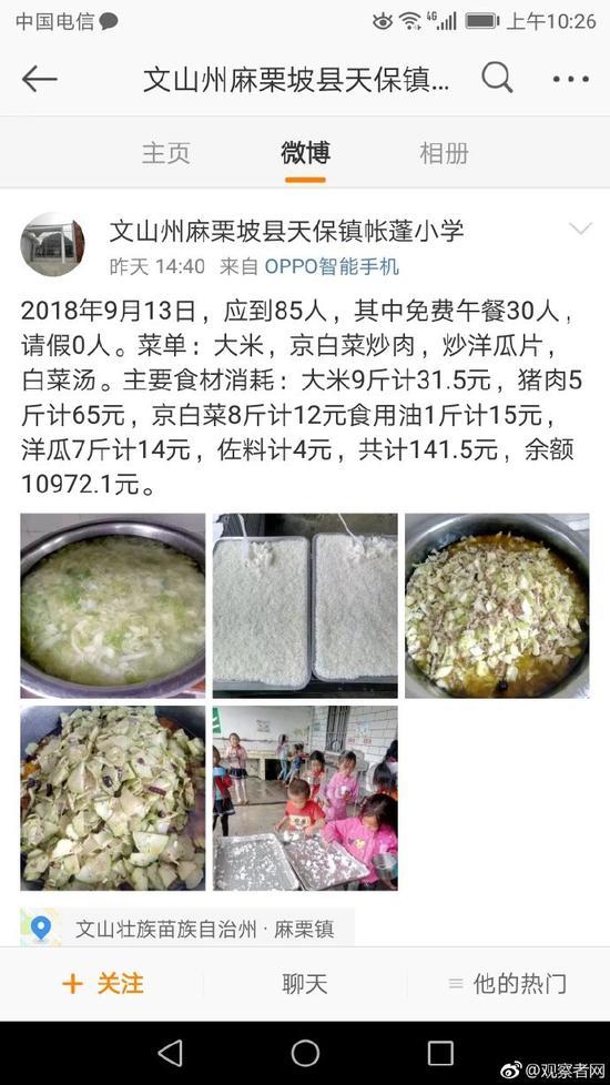 实名吹爆这些小学 多年0赞0转发的微博突然火了愤青孝庄