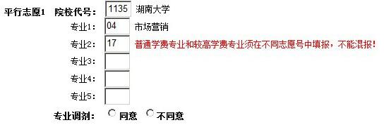 图10-1 专业填写错误提示