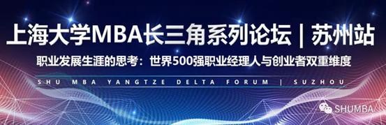 上海大学MBA长三角系列论坛(苏州站)即将开启