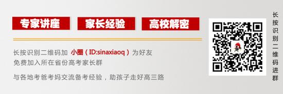 高三家长一年要做哪些准备?这里有份详细清单重庆中小学zslpsh